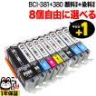 キヤノン用 BCI-381XL+380XL 互換インク 増量タイプ 自由選択8個セット フリーチョイス PIXUS TR7530(メール便不可)(送料無料) 選べる8個セット