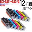 (今だけ+1個)キヤノン用 BCI-381XL+380XL 超ハイクオリティ 互換インク 増量タイプ 自由選択12+1個セット フリーチョイス (送料無料) 選べる12+1個