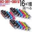 (今だけ+1個)キヤノン用 BCI-381XL+380XL 超ハイクオリティ 互換インク 増量タイプ 自由選択16+1個セット フリーチョイス (送料無料) 選べる16+1個