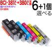 (今だけ+1個)キヤノン用 BCI-381XL+380XL 超ハイクオリティ 互換インク 増量タイプ 自由選択6+1個セット フリーチョイス (メール便送料無料) 選べる6+1個