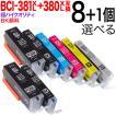 (今だけ+1個)キヤノン用 BCI-381XL+380XL 超ハイクオリティ 互換インク 増量タイプ 自由選択8+1個セット フリーチョイス (送料無料) 選べる8+1個