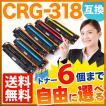 キヤノン(Canon) カートリッジ318 互換トナー CRG-318 選べる6個セット フリーチョイス(自由選択)【送料無料】