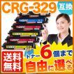 キヤノン(Canon) カートリッジ329 互換トナー CRG-329 選べる6個セット フリーチョイス(自由選択)【送料無料】