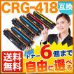 キヤノン(Canon) カートリッジ418 互換トナー CRG-418 選べる6個セット フリーチョイス(自由選択)【送料無料】