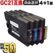 [+1個おまけ] リコー用 GC21互換インクカートリッジ 顔料タイプ 自由選択4+1個セット フリーチョイス 選べる4+1個