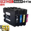 [+1個おまけ] リコー用 GC21H互換インクカートリッジ 増量顔料タイプ 自由選択4+1個セット フリーチョイス 選べる4+1個
