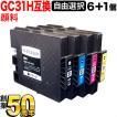 [+1個おまけ] リコー用 GC31H互換インク 増量顔料 廃インクボックスも選べる 6+1個フリーチョイス 選べる6+1個