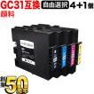 [+1個おまけ] リコー用 GC31互換インクカートリッジ 顔料タイプ 自由選択4+1個セット フリーチョイス 選べる4+1個