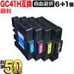 [+1個おまけ] リコー用 GC41H互換インク 増量顔料タイプ <純正廃インクボックスも> 自由選択6+1個セット フリーチョイス 選べる6+1個