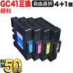 [+1個おまけ] リコー用 GC41互換インクカートリッジ 顔料タイプ 自由選択4+1個セット フリーチョイス 選べる4+1個