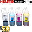 HSM ハサミ エプソン用 互換インク 全色染料 自由選択4個セット フリーチョイス 選べる4個