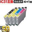 [+1個おまけ] IC31 エプソン用 互換インク 自由選択4+1個セット フリーチョイス 選べる4+1個