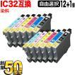 [+1個おまけ] IC32 エプソン用 互換インクカートリッジ 自由選択12+1個セット フリーチョイス 選べる12+1個
