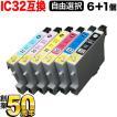 [+1個おまけ] IC32 エプソン用 互換インクカートリッジ 自由選択6+1個セット フリーチョイス 選べる6+1個