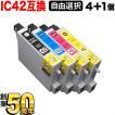 [+1個おまけ] IC42 エプソン用 互換インク 自由選択4+1個セット フリーチョイス 選べる4+1個