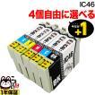 エプソン IC46互換インクカートリッジ 自由選択4個セット フリーチョイス【メール便送料無料】 選べる4個セット