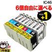 エプソン IC46互換インクカートリッジ 自由選択6個セット フリーチョイス【メール便送料無料】 選べる6個セット