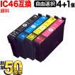 エプソン IC46互換インクカートリッジ 顔料タイプ 自由選択4個セット フリーチョイス【メール便送料無料】 選べる4個セット