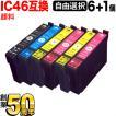 エプソン IC46互換インクカートリッジ 顔料タイプ 自由選択6個セット フリーチョイス【メール便送料無料】 選べる6個セット