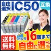 エプソン IC50互換インクカートリッジ 選べる16個セット フリーチョイス【送料無料】
