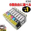 エプソン IC50互換インクカートリッジ 自由選択6個セット フリーチョイスEP-301 EP-302 EP-702A EP-703A EP-704A EP-705A(メール便送料無料) 選べる6個セット