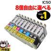エプソン IC50互換インクカートリッジ 自由選択8個セット フリーチョイス【メール便送料無料】 選べる8個セット