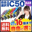 (高品質)エプソン IC50 超ハイクオリティ互換インクカートリッジ 自由選択16個セット フリーチョイスEP-301 EP-302 EP-702A(送料無料) 選べる16個セット