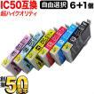 (高品質)エプソン IC50 超ハイクオリティ互換インクカートリッジ 自由選択6個セット フリーチョイスEP-301 EP-302(メール便送料無料) 選べる6個セット