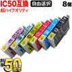 【お試しセール】【高品質】エプソン IC50 超ハイクオリティ互換インクカートリッジ 選べる8個セット フリーチョイス【メール便送料無料】