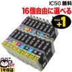 エプソン IC50互換インクカートリッジ 顔料タイプ 自由選択16個セット フリーチョイス EP-301 EP-302 EP-702A EP-703A EP-704A(送料無料) 選べる16個セット