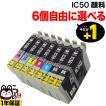 エプソン IC50 互換インクカートリッジ 顔料タイプ 自由選択6個セット フリーチョイスEP-301 EP-302 EP-702A EP-703A(メール便送料無料) 選べる6個セット