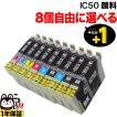 エプソン IC50 互換インクカートリッジ 顔料タイプ 自由選択8個セット フリーチョイス【メール便送料無料】 選べる8個セット
