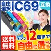 IC69 エプソン用 互換 インクカートリッジ 自由選択染料12個セット フリーチョイス 選べる12個