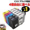 IC69 エプソン用 互換 インクカートリッジ 自由選択染料4個セット フリーチョイス 選べる4個