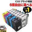 IC69 エプソン用 互換インクカートリッジ 染料 自由選択6個セット フリーチョイス 選べる6個