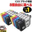 IC69 エプソン用 互換インクカートリッジ 染料 自由選択8個セット フリーチョイス 選べる8個