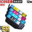 IC69 エプソン用 互換 インクカートリッジ 顔料タイプ 自由選択12個セット フリーチョイス 選べる12個