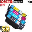 IC69 エプソン用 互換インクカートリッジ 顔料 自由選択4個セット フリーチョイス 選べる4個