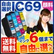 IC69 エプソン用 互換 インクカートリッジ 顔料タイプ 自由選択6個セット フリーチョイス 選べる6個