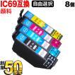IC69 エプソン用 互換 インクカートリッジ 顔料タイプ 自由選択8個セット フリーチョイス 選べる8個
