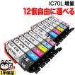(今だけ+1個)エプソン用 IC70L互換インクカートリッジ 増量タイプ 自由選択12+1個セット フリーチョイス EP-306 EP-706A(メール便送料無料) 選べる12+1個