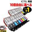 (今だけ+1個)エプソン用 IC70L互換インクカートリッジ 増量タイプ 自由選択16+1個セット フリーチョイス EP-306(メール便不可)(送料無料) 選べる16+1個