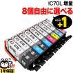 (今だけ+1個)エプソン用 IC70L互換インクカートリッジ 増量タイプ 自由選択8+1個セット フリーチョイス EP-306 EP-706A(メール便送料無料) 選べる8+1個