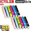 (今だけ+1個)エプソン用 IC70L互換インクカートリッジ 増量顔料タイプ 自由選択12+1個セット フリーチョイス EP-306(メール便送料無料) 選べる12+1個