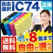 (今だけ+1個)エプソン用 IC74互換インクカートリッジ 自由選択8+1個セット フリーチョイス PX-M5040C6 PX-M5040C7(メール便送料無料) 選べる8+1個