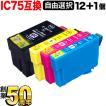 (今だけ+1個)エプソン用 IC75互換インク 大容量 <メンテナンスボックスも選べる> 自由選択12+1個セット フリーチョイス PX-M740F(送料無料) 選べる12+1個
