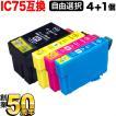 (今だけ+1個)エプソン用 IC75互換インクカートリッジ 大容量 自由選択4+1個セット フリーチョイス PX-M740F(メール便不可)(送料無料) 選べる4+1個