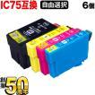 (今だけ+1個)エプソン用 IC75互換インクカートリッジ 大容量 自由選択6+1個セット フリーチョイス PX-M740F(メール便不可)(送料無料) 選べる6+1個