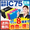 (今だけ+1個)エプソン用 IC75互換インクカートリッジ 大容量 自由選択8+1個セット フリーチョイス PX-M740F(メール便不可)(送料無料) 選べる8+1個