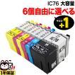 エプソン IC76互換インクカートリッジ 大容量 自由選択6個セット フリーチョイスPX-M5040C6 PX-M5040C7 PX-M5040F PX-M5041C6(送料無料) 選べる6個セット